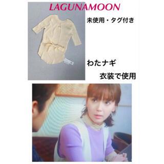 ラグナムーン(LagunaMoon)のLAGUNAMOON 2wayレイヤードニットプルオーバー(ニット/セーター)
