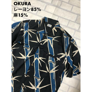 オクラ(OKURA)のOKURA 特製オクラ アロハシャツ バンブー柄 レーヨン 麻 サイズ2 ブルー(シャツ)