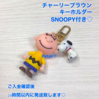 スヌーピー(SNOOPY)のチャーリーブラウン♦︎キーホルダー♦︎チャーム♦︎キーチャーム(キーホルダー)