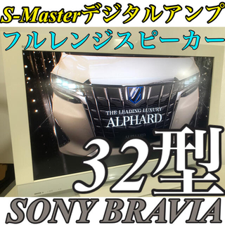 SONY - 【高機能モデル】32型 SONY 高級 液晶テレビ ブラビア ソニーBRAVIA