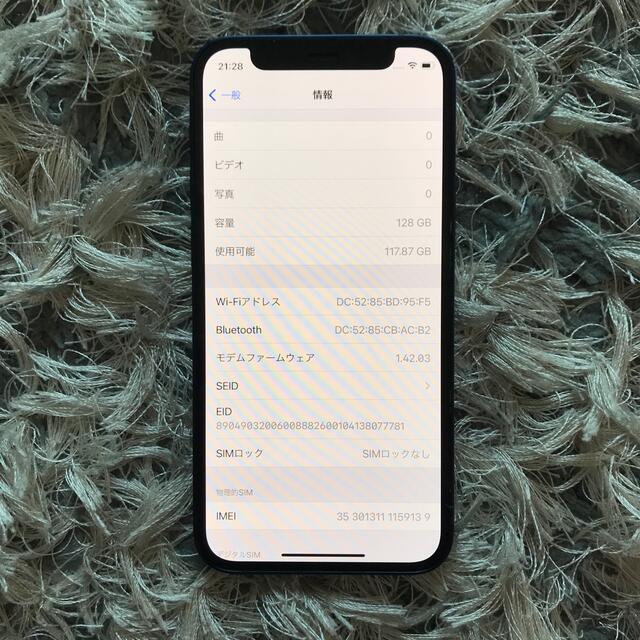 Apple(アップル)のiPhone12 mini 128GB ブルー simフリー スマホ/家電/カメラのスマートフォン/携帯電話(スマートフォン本体)の商品写真