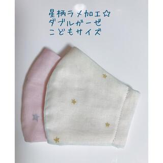 178.  星柄ラメ 幼児 こどもサイズ インナーマスク マスクカバー(外出用品)