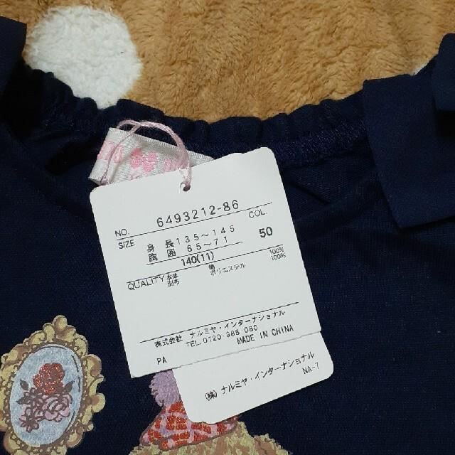 mezzo piano(メゾピアノ)の新品!メゾピアノ くま カットソー 140 キッズ/ベビー/マタニティのキッズ服女の子用(90cm~)(Tシャツ/カットソー)の商品写真