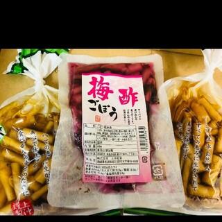 ごぼうセット(梅酢・醤油)3袋(漬物)