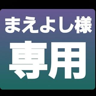 ハンシンタイガース(阪神タイガース)のまえよし様専用(野球)