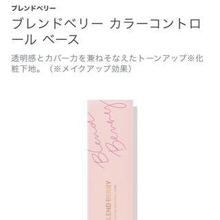 コーセー(KOSE)のブレンドベリー カラーコントロール ベース アプリコット(化粧下地)