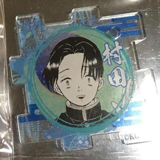 集英社 - 鬼滅の刃  ジャンプショップ 限定 つながる アクリルパズルコレクション 村田