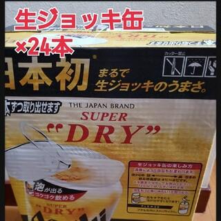 【品薄】生ジョッキ缶 24缶