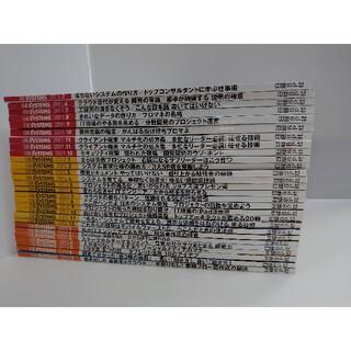 ニッケイビーピー(日経BP)の日経SYSTEMS バックナンバー 2011.3〜2013.7(専門誌)