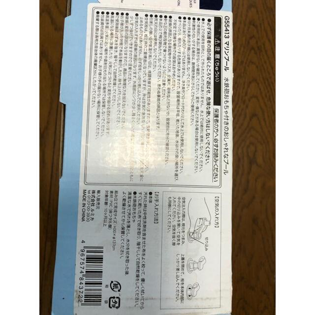 最終値下げ 新品マリンプール スポーツ/アウトドアのスポーツ/アウトドア その他(マリン/スイミング)の商品写真