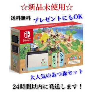 ニンテンドウ(任天堂)の任天堂スイッチ Nintendo Switch あつまれどうぶつの森セット(家庭用ゲーム機本体)
