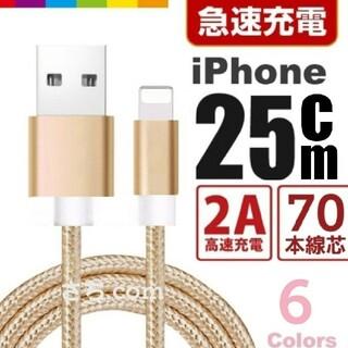 アイフォーン(iPhone)のiPhone 充電器 ライトニングケーブル lightning cable 25(バッテリー/充電器)