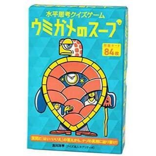 ゲントウシャ(幻冬舎)のクイズカードゲーム 「ウミガメのスープ」(その他)