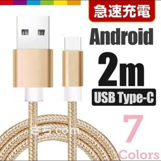 アンドロイド(ANDROID)の【4本】 Type-C2mピンク、ローズレッド、iPhone1mゴールド2(バッテリー/充電器)