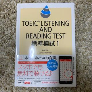 TOEIC LISTENING AND READING TEST標準模試 1(資格/検定)