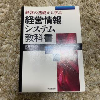経営の基礎から学ぶ経営情報システム教科書(ビジネス/経済)