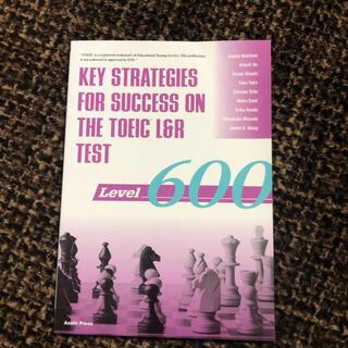 タックシュッパン(TAC出版)のTOEIC(R) L&Rテスト戦略的トレーニング:レベル600(語学/参考書)