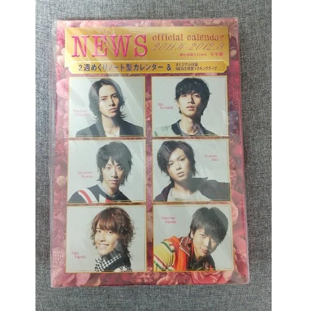 NEWS(ニュース)の【新品】公式 NEWSカレンダー 2011.4 - 2012.3 エンタメ/ホビーのタレントグッズ(アイドルグッズ)の商品写真