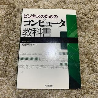 ビジネスのためのコンピュ-タ教科書(コンピュータ/IT)