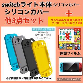 特別価格!switchライト3点セット(家庭用ゲーム機本体)