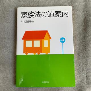 家族法の道案内(人文/社会)