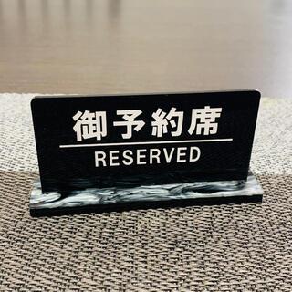 【送料無料】御予約席/RESERVEDプレート  リザーブサイン  卓上サイン(店舗用品)
