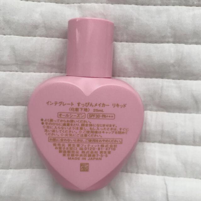 INTEGRATE(インテグレート)のインテグレート すっぴんメイカー CCリキッド (ピュアカラー)  コスメ/美容のベースメイク/化粧品(CCクリーム)の商品写真