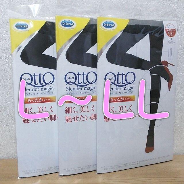 MediQttO(メディキュット)の新品未開封 メディキュット スレンダーマジック あったかタイツ L-LL 3枚 コスメ/美容のボディケア(フットケア)の商品写真