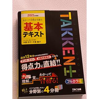 タックシュッパン(TAC出版)のpesosharu様(資格/検定)
