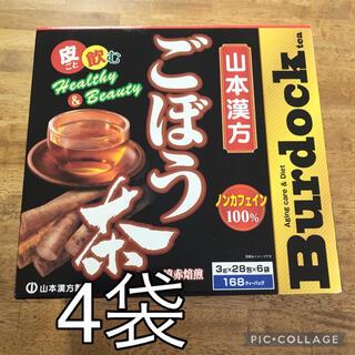 コストコ - ごぼう茶 山本漢方 コストコ  112ティーバッグ 4袋