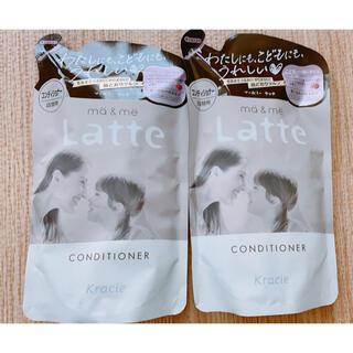 マー&ミー Latte コンディショナー 詰替用 2個セット(コンディショナー/リンス)