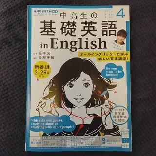 NHKラジオテキスト 中高生の基礎英語 in English 2021年4月号(語学/資格/講座)