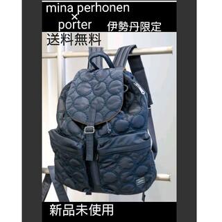 mina perhonen - 新品 伊勢丹 限定 mina perhonen × porter リュック