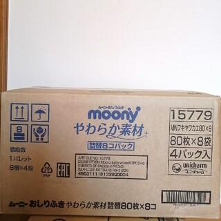 Unicharm - 送料無料 ムーニーおしりふき やわらかい素材 詰替用 80枚×8個×4パック