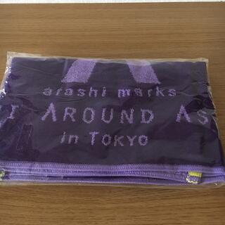 嵐 - 嵐 around asia in TOKYO コンサートタオル