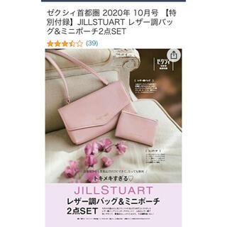 JILLSTUART - ゼクシィ 付録 ジルスチュアート