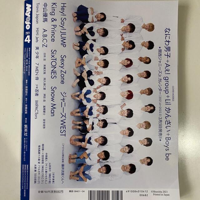 Myojo 4月号 通常版 エンタメ/ホビーの雑誌(アート/エンタメ/ホビー)の商品写真