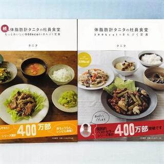タニタ(TANITA)の2冊(体脂肪計タニタの社員食堂+続 体脂肪計タニタの社員食堂)料理本レシピ本(料理/グルメ)