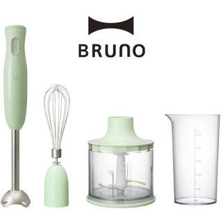 BRUNO ブルーノ マルチスティックブレンダー