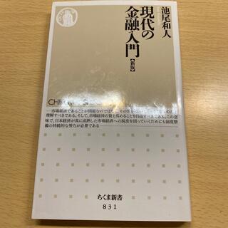 現代の金融入門 新版(文学/小説)