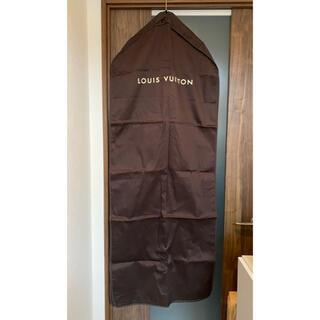 ルイヴィトン(LOUIS VUITTON)のルイビトン 洋服カバー(押し入れ収納/ハンガー)