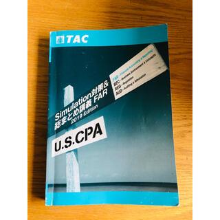 タックシュッパン(TAC出版)のuscpa FAR 2019年TAC Simulation対策と総まとめ(資格/検定)