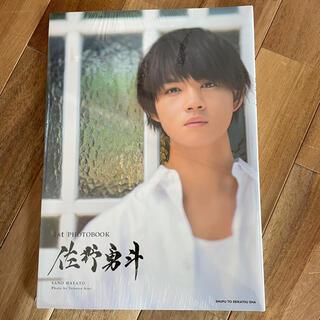 佐野勇斗 1st PHOTOBOOK(アート/エンタメ)