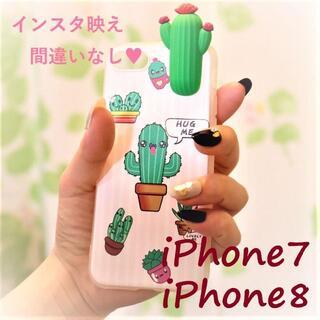 【在庫処分】サボテン スマホケース【iPhone7/8】(iPhoneケース)