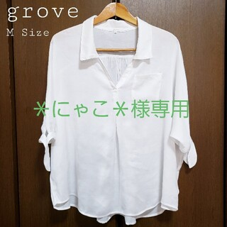 グローブ(grove)の☆ grove グローブ 白シャツ シャツ ブラウス チュニック 無地 ☆(シャツ/ブラウス(長袖/七分))