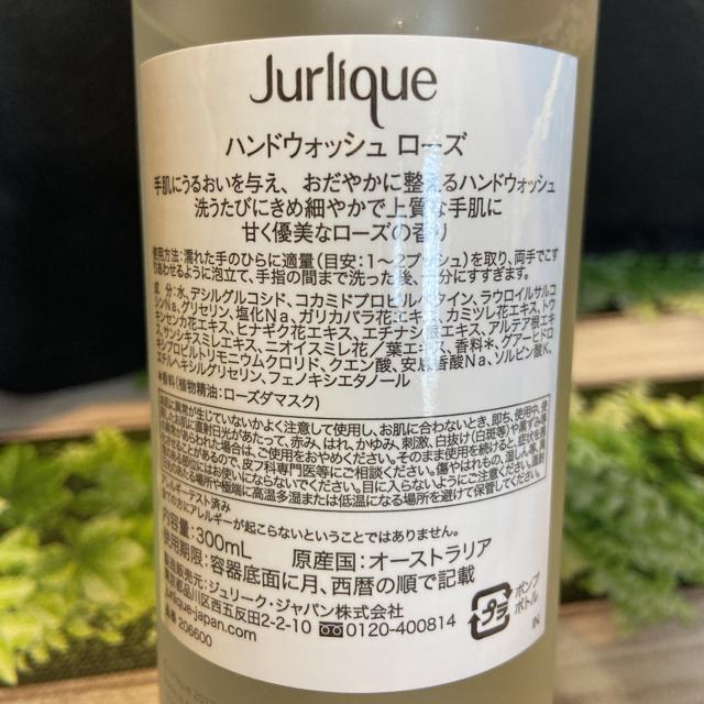 Jurlique(ジュリーク)のジュリーク ハンドウォッシュ ローズ 300ml コスメ/美容のボディケア(ハンドクリーム)の商品写真