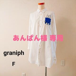 グラニフ(Graniph)のグラニフ ミッフィー ブラウス(F) あんぱん様専用(シャツ/ブラウス(長袖/七分))