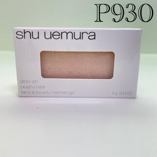 shu uemura - シュウウエムラ グローオン チーク ハイライト P930