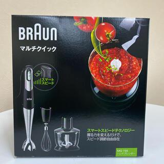 ブラウン(BRAUN)のBRAUN マルチクイック 7(調理機器)