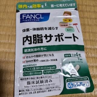 ファンケル(FANCL)の内脂サポート 7日分×4袋プラス開封済み未使用2袋(ダイエット食品)